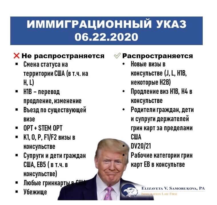 иммиграционный указ 06.22.2020